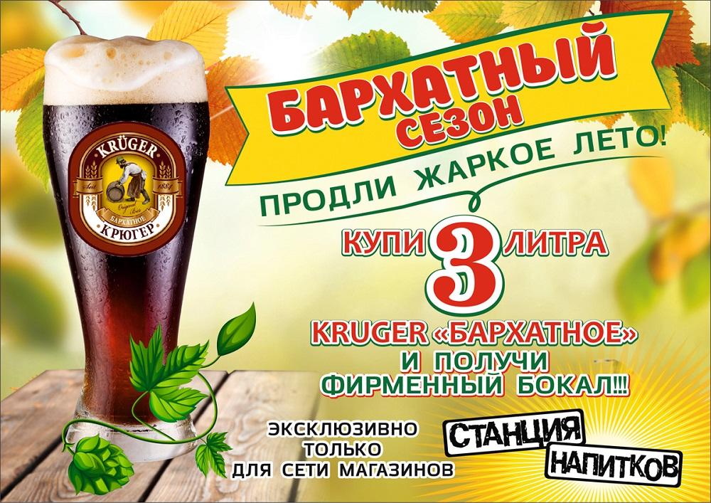 Акция распространяется не на все магазины сети Станция Напитков